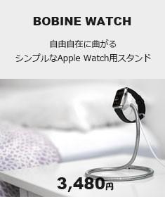自由自在に曲がるシンプルでスタイリッシュなApple Watch用スタンドのボビンウォッチ