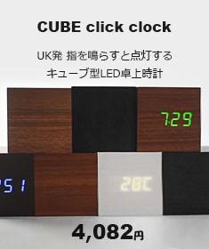 スタイリッシュなキューブ型LED時計のキューブクリッククロック