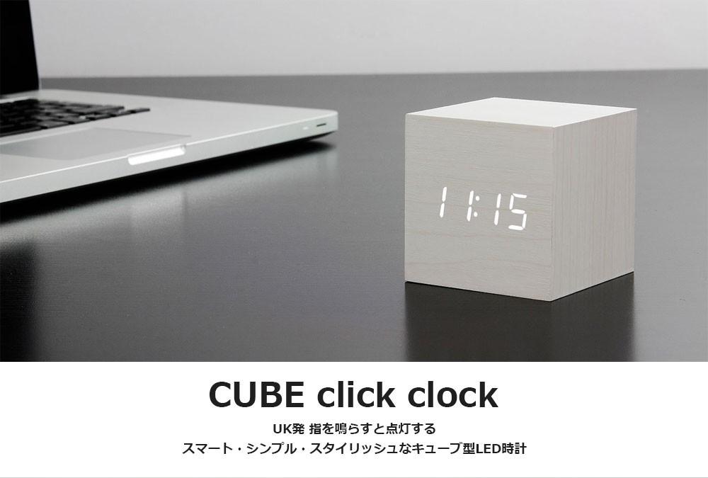 スタイリッシュなキューブ型LED時計のキューブクリッククロックの画像1