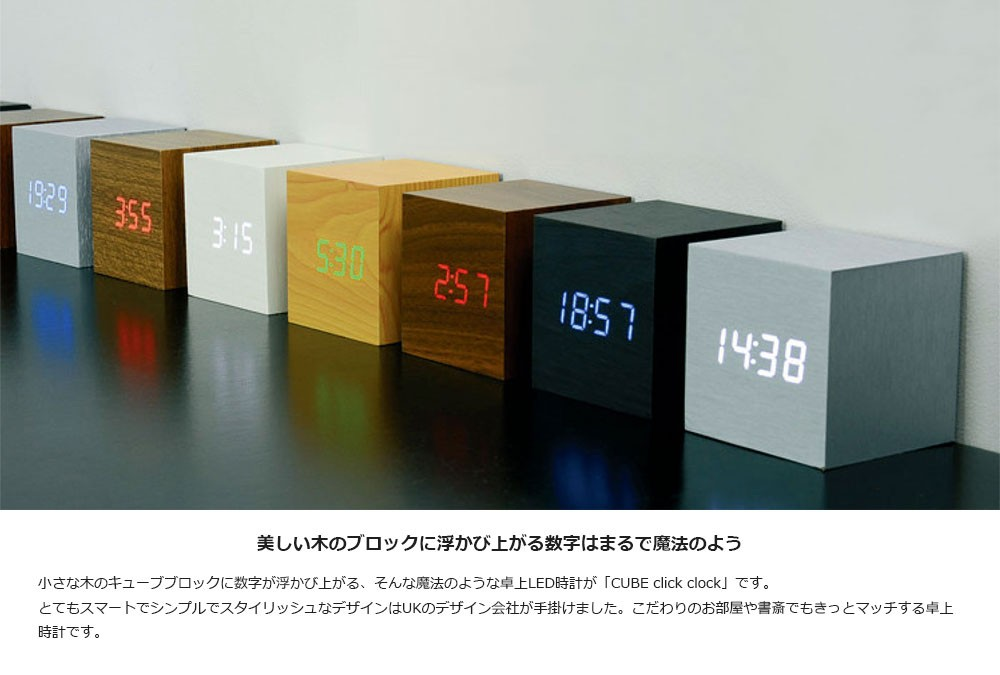 スタイリッシュなキューブ型LED時計のキューブクリッククロックの画像2