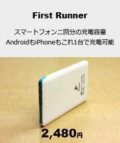 薄型モバイルバッテリーのファーストランナー