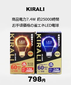 LED電球キラリ