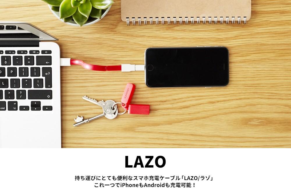 LAZOの画像1