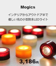 LEDライトのモジックス