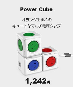 電源タップのパワーキューブ