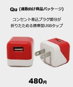 携帯型USBタップキュー
