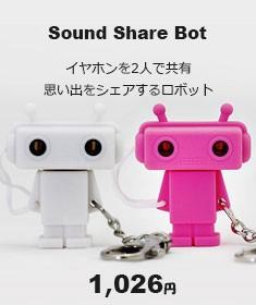 音楽を共有するロボットサウンドシェアボット