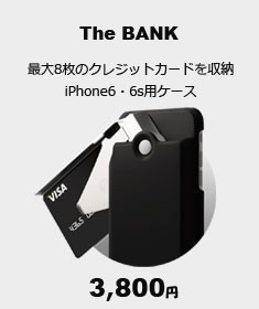 クレジットカードが収納できるiPhoneケースのバンク