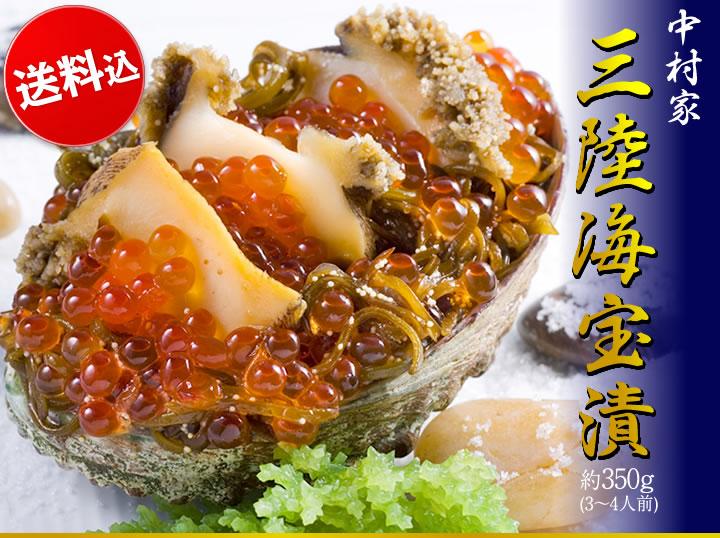 中村家 三陸海宝漬 350g