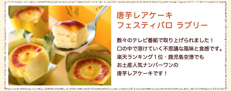 唐芋レアケーキ ラブリー