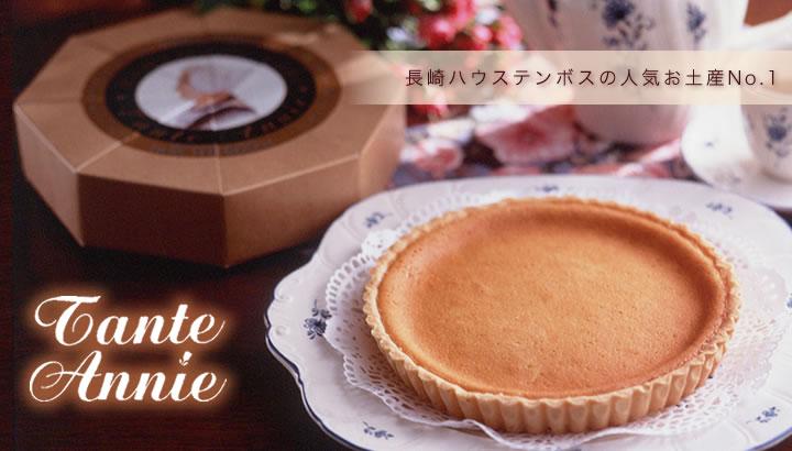 長崎県アニーおばさんのチーズケーキ