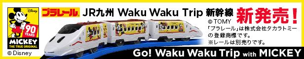 プラレール JR九州 Waku Waku Trip 新幹線 ミッキー デザイン