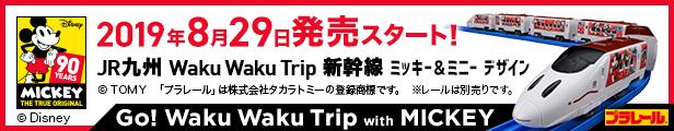 プラレール JR九州 Waku Waku Trip 新幹線 ミッキー&ミニー デザイン