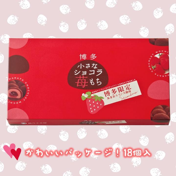 石村萬盛堂 小さなショコラもち チョコクリームをおもちで包みココアパウダーで仕上げました