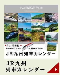 列車カレンダー