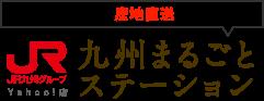 九州まるごとステーション