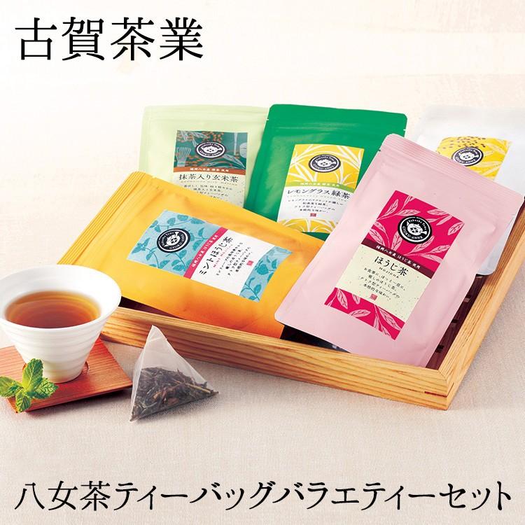 古賀茶業 八女茶ティーバッグバラエティーセット