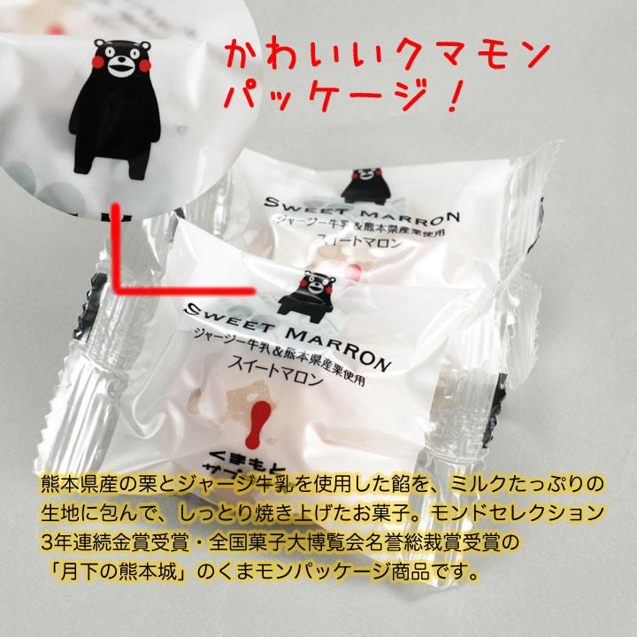 清正製菓 スイートマロン 月下の熊本城 くまモンパッケージ