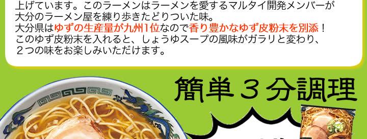 マルタイラーメン九州まるごとラーメンセット