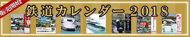 鉄道カレンダー2018新発売
