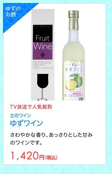 ゆずワイン