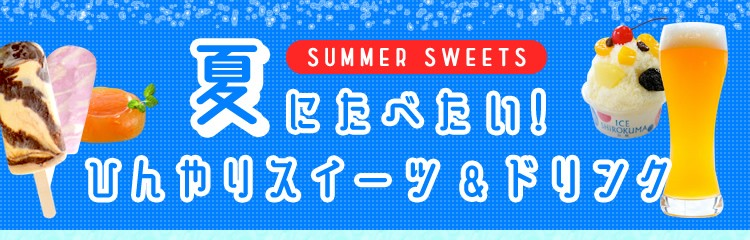 夏のひんやりスイーツ・ドリンク