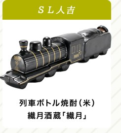 SL人吉プレミアム列車ボトル焼酎