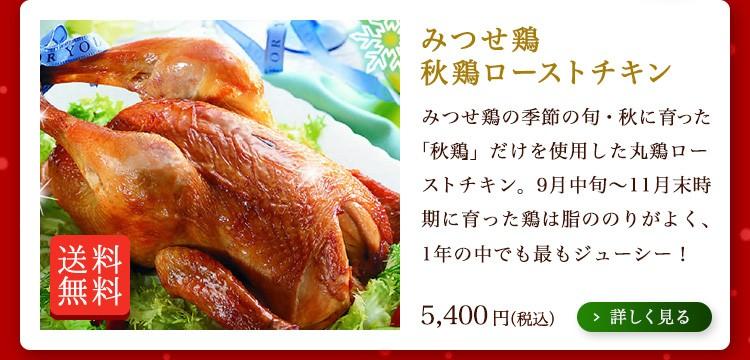 みつせ鶏秋鶏ローストチキン