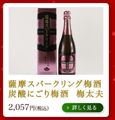 薩摩スパークリング炭酸にごり梅酒