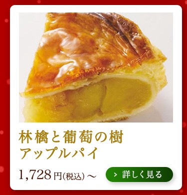 林檎とブド葡萄の樹 アップルパイ