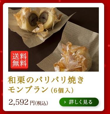 和栗のパリパリ焼きモンブラン