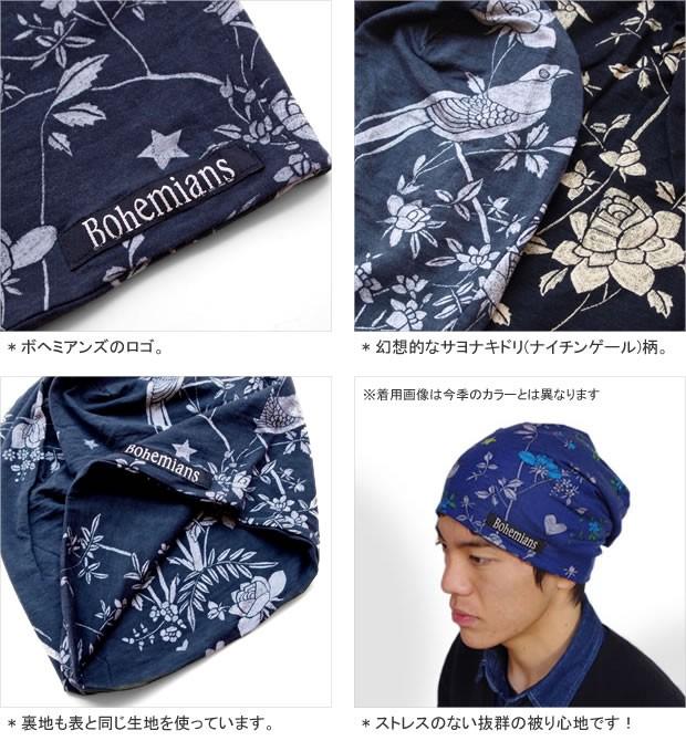 火野正平さんのこころ旅でお馴染みボヘミアンズの帽子!