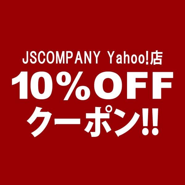 【10%OFF】スペシャルクーポン!「JSCOMPANY Yahoo!店」