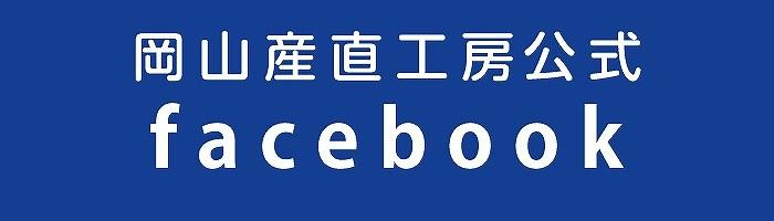 岡山産直工房公式Facebook