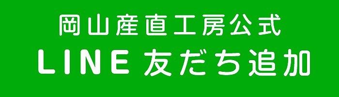 岡山産直工房公式LINE