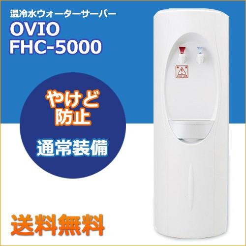 FHC-5000