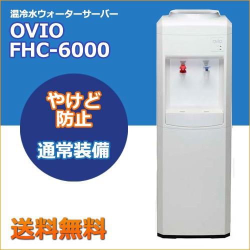 FHC-6000