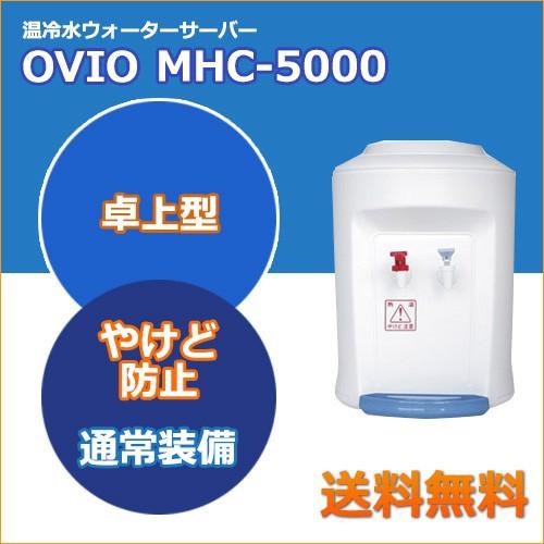 MHC-5000