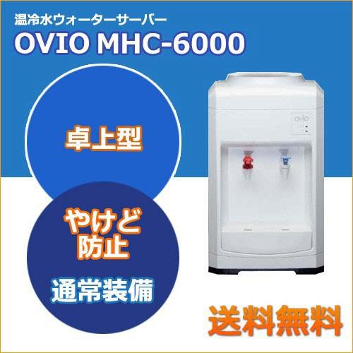 MHC-6000
