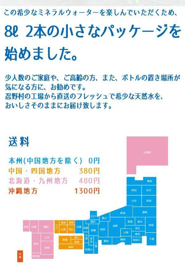 富士忍野8リットル2本 parcel便