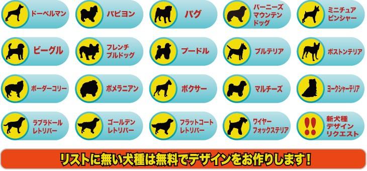 犬柄名入れグッズはネームプリントできる男性女性誕生日プレゼントや父の日や還暦祝い、母の日ギフトに人気の犬種リスト2