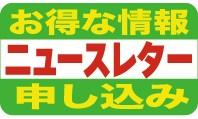 """""""ニュースレターリンク"""""""