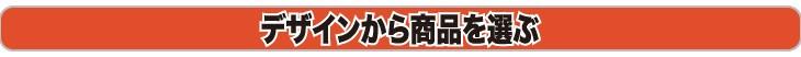 """""""デザイン紹介バー"""""""