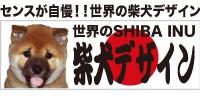 """""""柴犬名入れデザイン""""title=""""""""width=""""200"""""""