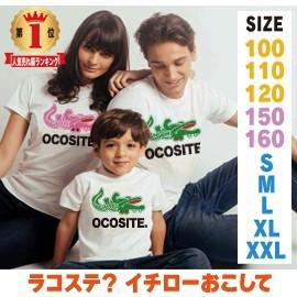 """""""おこしてtシャツ""""title=""""""""width=""""270"""""""
