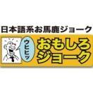 """""""お馬鹿ジョーク""""title=""""""""width=""""238"""""""