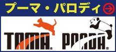 """全プーマ""""title="""