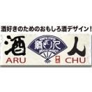 """""""アル中""""title=""""""""width=""""238"""""""