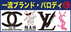 """全ファッションブランド""""title="""