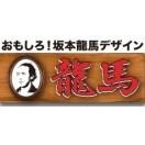 """""""坂本龍馬""""title=""""""""width=""""238"""""""